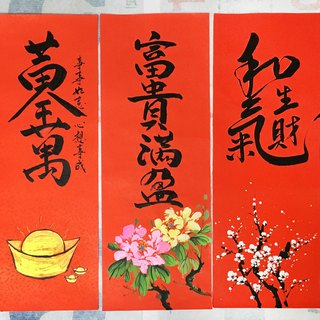 Spring couplets Lunar New Year Spring Festival (No. 1 ~ 21 optional two a set of) (in the note indicate your booking number)