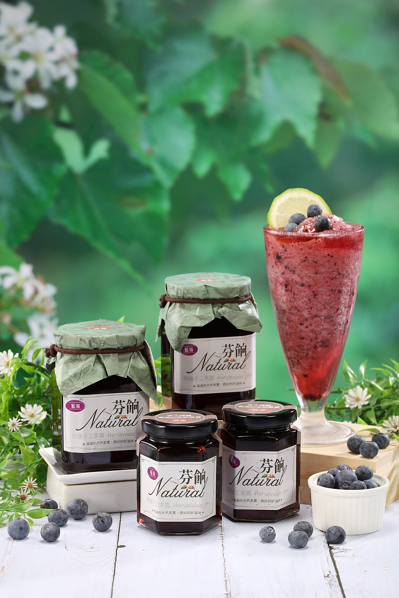 天然手工果醬-藍莓(250g、550g、1100g)
