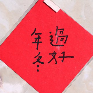 Spring couplets calligraphy / good winter