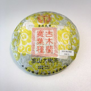 2010 palace tea Bo Yun