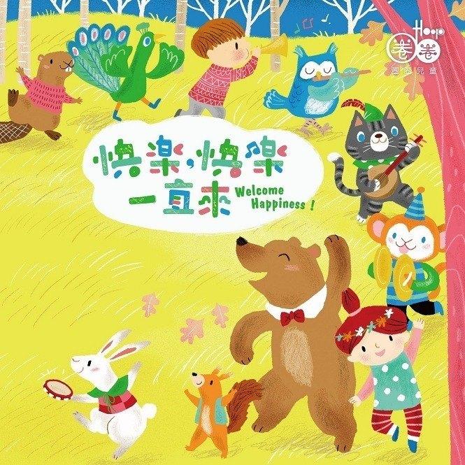 圈圈兒童Hoop Kids.快樂,快樂一直來(明星歌手康康X圈圈兒童聯手合作) 1CD 1DVD
