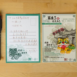 [Hit the street] Quality of Life XB to Fu Xu Hu Ye embroidered postcards
