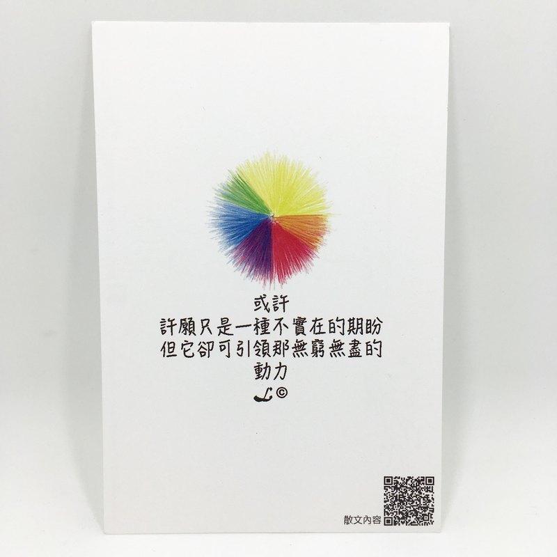 「LIFE 隨筆」明信片 -《願 . 望》L048