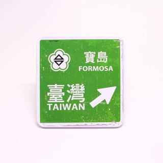 Baodao Road Sign [Taiwan Impression Square Coaster]