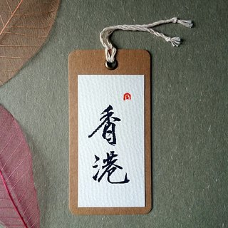 Handwritten bookmarks (Hong Kong)