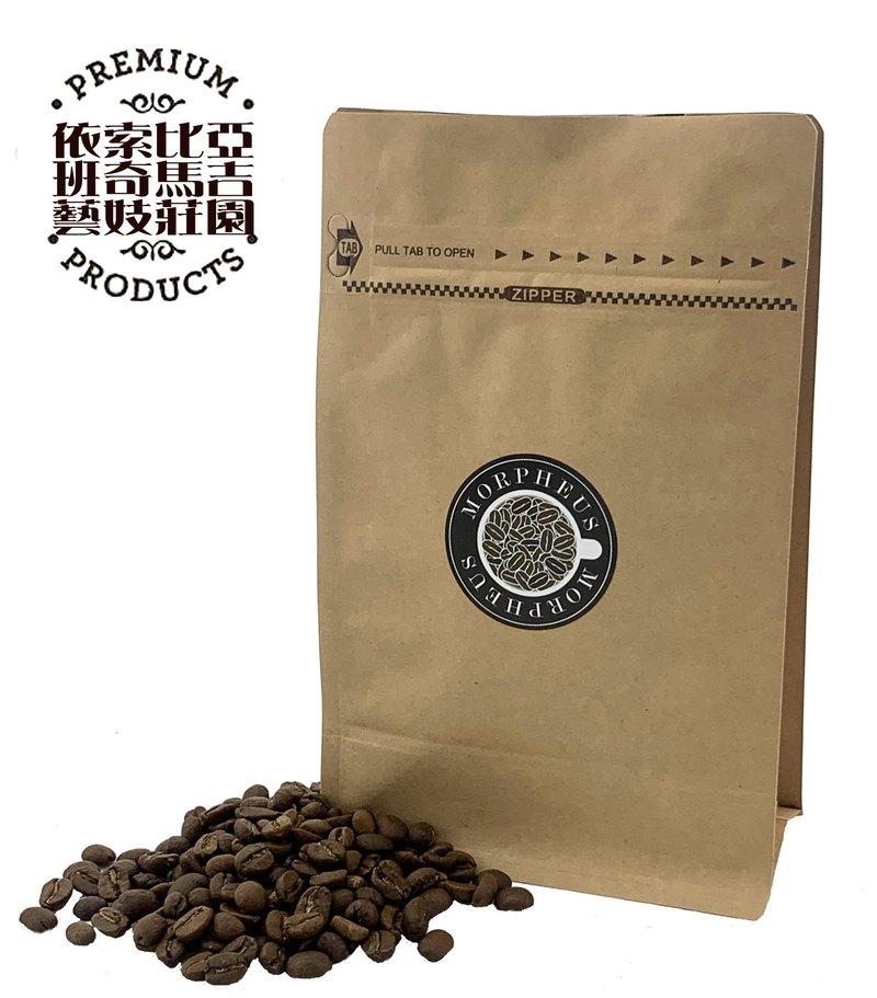莫菲爾斯莊園咖啡   依索比亞-班奇馬吉咖啡