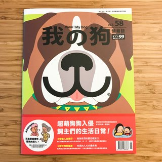I am the dog intelligence report vol.58