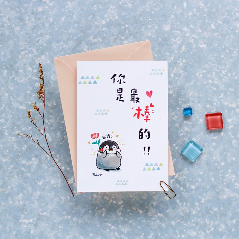 Xiaotao Enterprise Po Sauce / Little Penguin 50K Universal Blessing Card - The Best