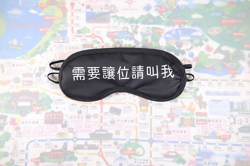 客製 讓座 讓位 美德永續預防道德綁架-護眼罩法寶道具 捷運 公車