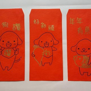 Fast delivery ~ 2018 Year of the Dog Anniversary red envelope bag (five into the package)