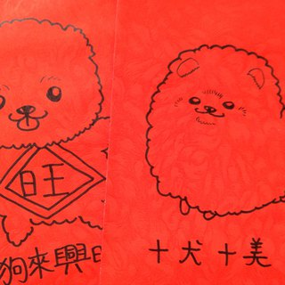 hand-drawing red envelope-dog