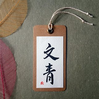 Handwritten bookmarks (Wen Qing)