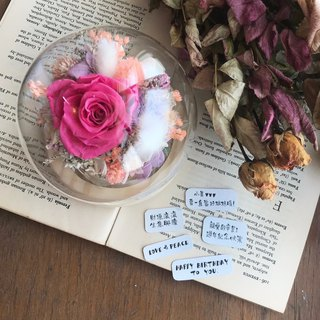 Everlasting flower (small) glass ball card purchase service
