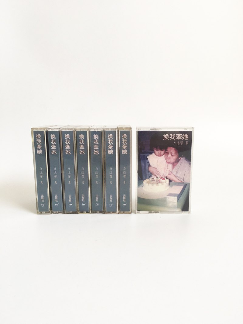 Change me to take her | Cassette book | Prose | Cassette | Books
