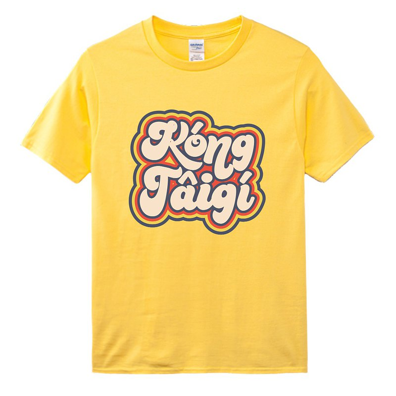 Kóng Tâi-gí Speaking of Taiwanese Candy Chhiám Style Taiwanese T-shirt-Adult Yellow