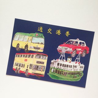 Hong Kong Series - Hong Kong Transport Postcards
