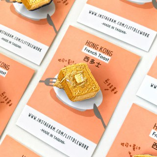 Littdlework Hong Kong Series Pins | West Toast | French Toast