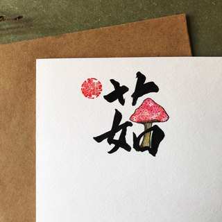 Handwriting hand drawing word design card (mushroom)