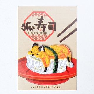 │ nigiri sushi │ embroidery hot stamp / pin