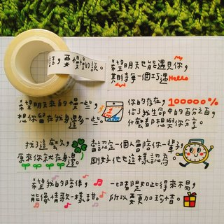 Spend big nose Ban Ban text paper tape (2.5cm)