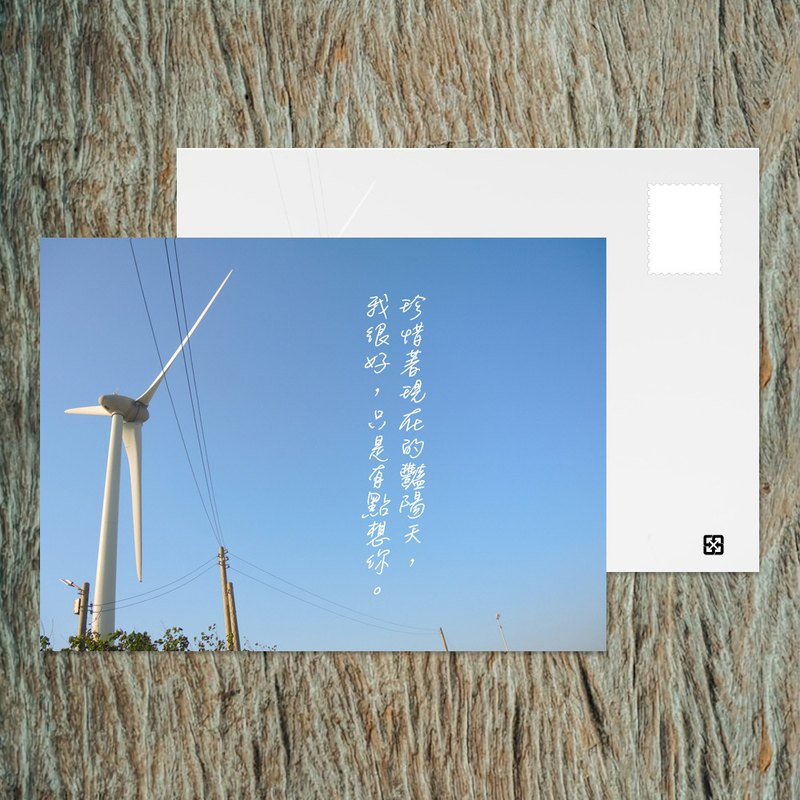 Postcard / Sunny Day I miss you / buy 10 get 1 free / Taiwan positive energy corner inspirational series