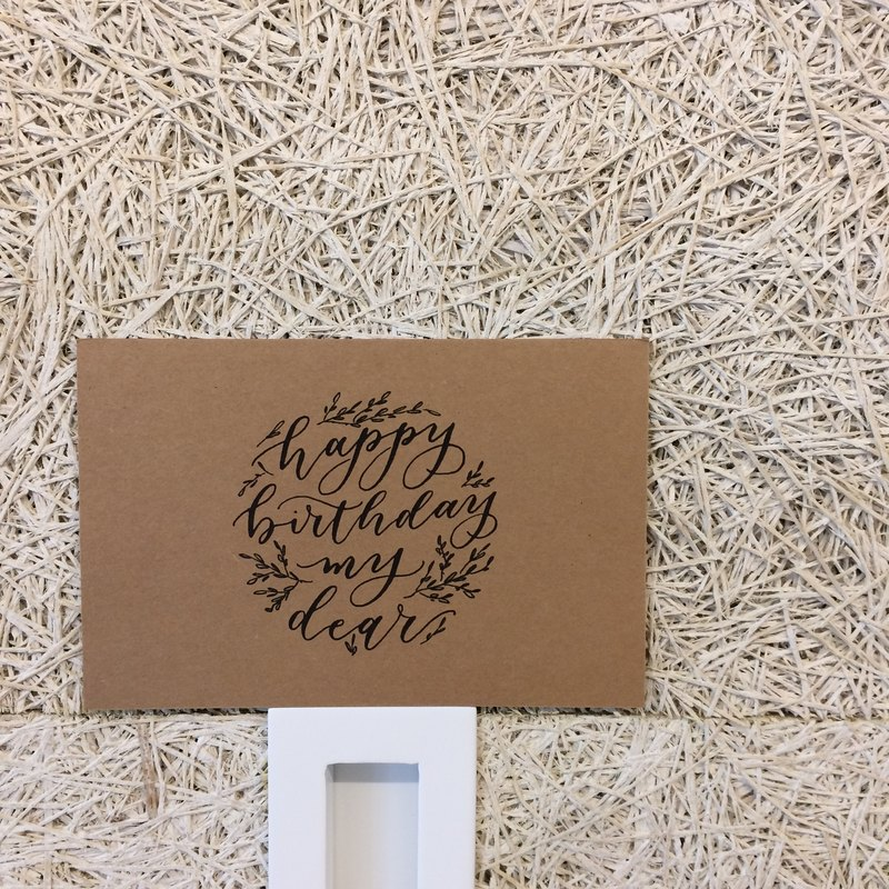 "cottontail ""happy birthday my dear"" calligraphy birthday card postcard"