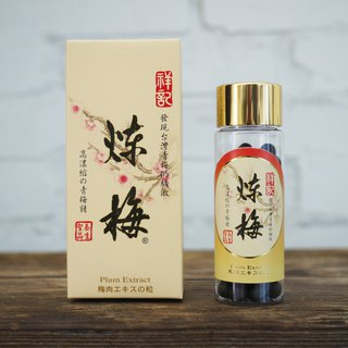 Taiwan's Plum Series - Sing Kee's Plum Bottle into 40g