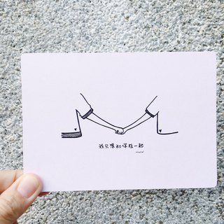 Illustrator postcard - just want to be with you