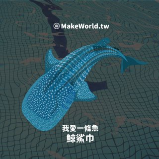 Make World map making sports towel (I love a fish - whale shark)