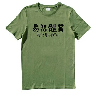 Japanese irritability constitution # 2 short-sleeved T-shirt Army Green Chinese Japanese English Wenqing Chinese style
