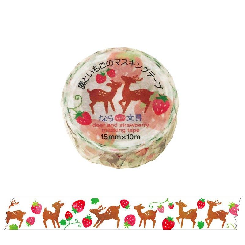 鹿和草莓美紋紙膠帶