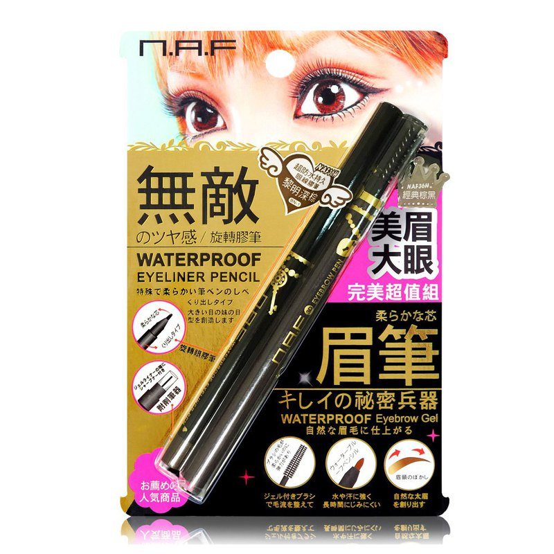 NAF 美眉大眼完美超值組(眼線膠筆:黎明深棕 +眉膠筆:經典棕黑)