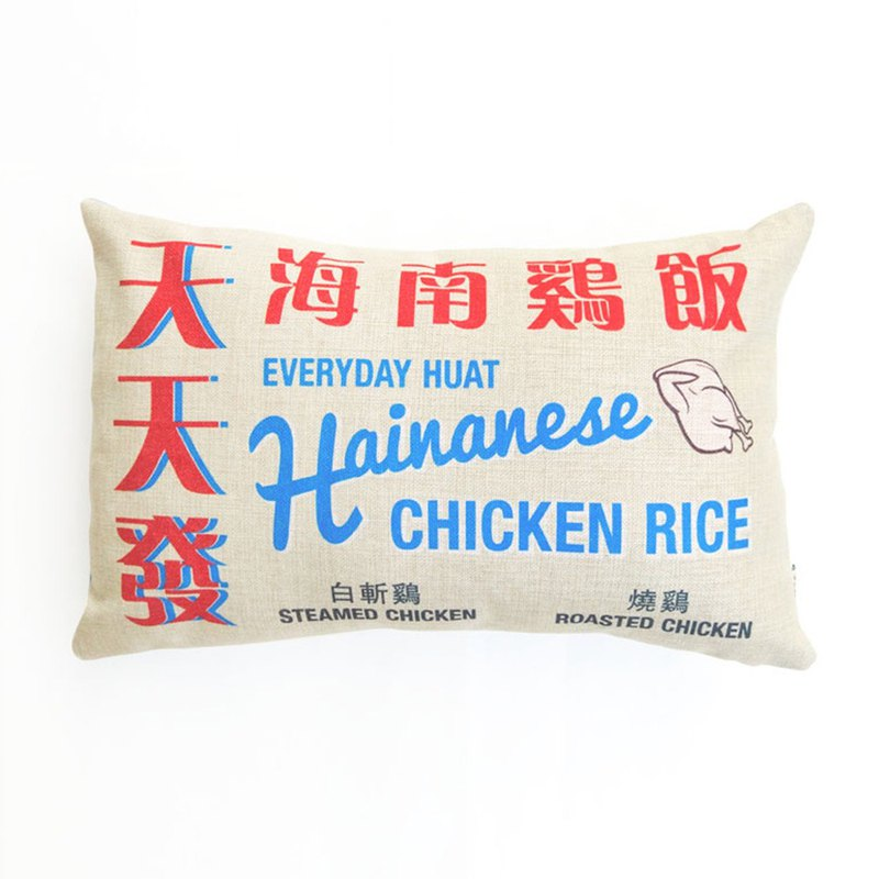 海南鸡饭 Chicken Rice Cushion Cover