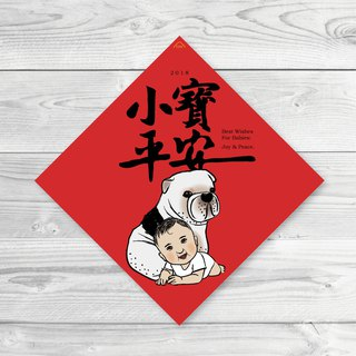 2018 Year of the Dog Spring Festival - Andy peace (to buy 5 to send start Daisen couplets)