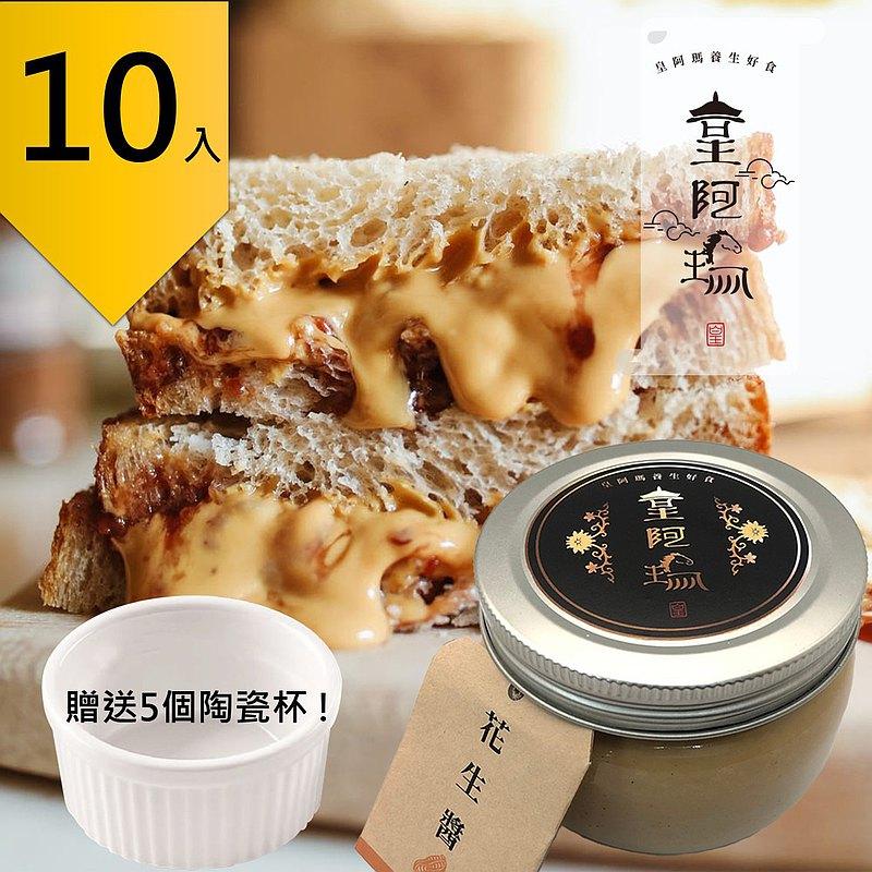 皇阿瑪-花生醬 300g/瓶 (10入) 贈送5個陶瓷杯! 花生醬 早餐抹醬
