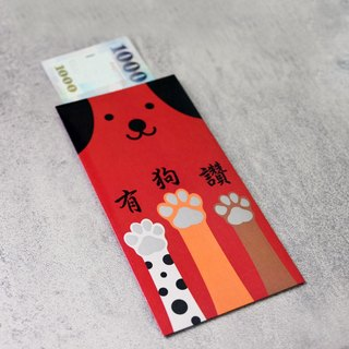 Shaved happy red envelopes 2018 dog dog year after year with a pair of teeth to buy a group to send a group