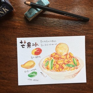 Taiwan traditional snack illustration postcard - mango ice