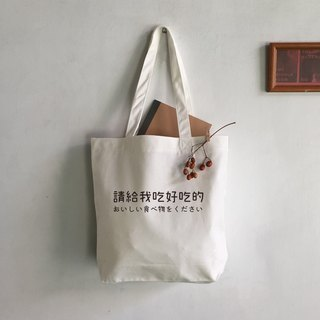 Please give me a delicious meal - cute funny canvas tote bag white