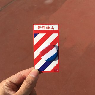 Hong Kong Badge | Barber shop