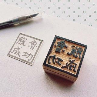 India in hand carved rubber stamp [] - Lu success off