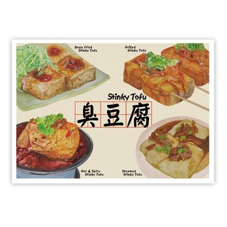 I love Taiwan postcards ● stinky tofu Taiwanese Food - Stinky Tofu