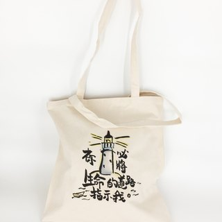 Mao Mao talks about the Bible sentence illustrator, the bag will show me the way of life.
