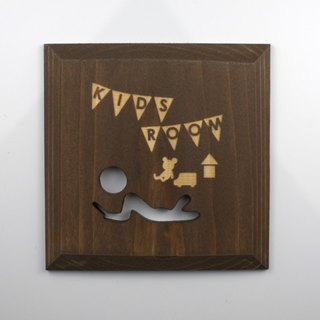 Kids Room Plate Brown KIDSROOM (PB)
