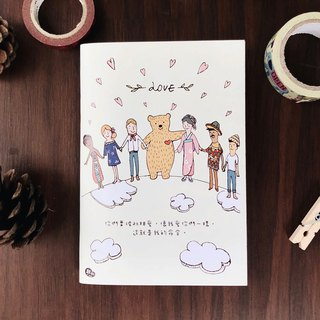 At first pocket notebook / we want to love each other