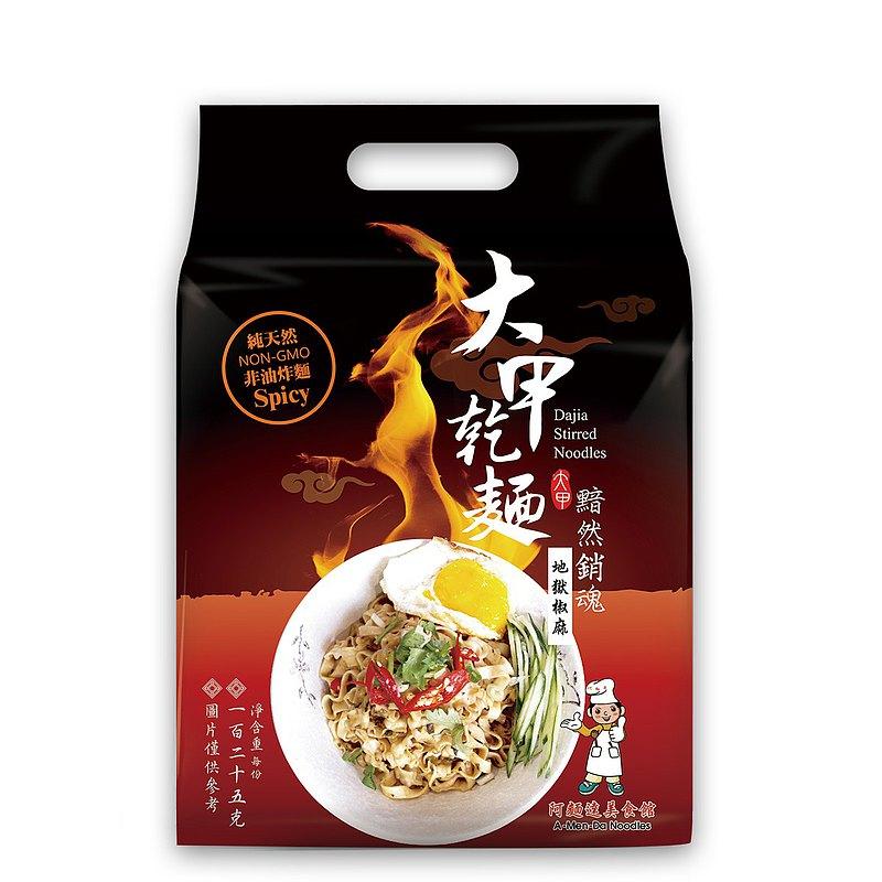 大甲乾麵【香港限定包裝】地獄椒麻拌麵