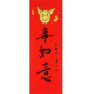 Spring Festival Good Pig Want Want / Spring Bar / Pig Year Pigs