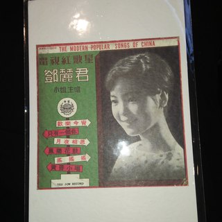 Jiang Tang ‧ nostalgic postcard 273 Tang Lijun's song first episode