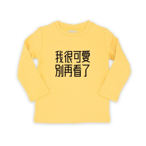 Long sleeves T Tshirt I am cute do not look again
