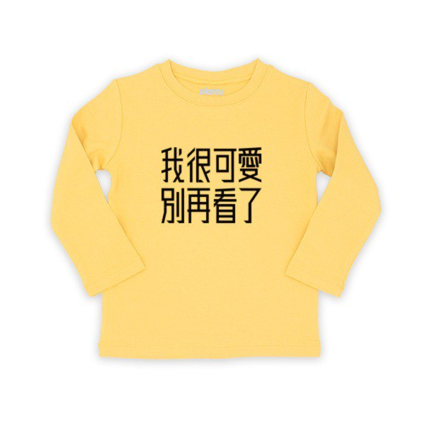 Long-sleeved boy T Tshirt, I am very cute, don't look anymore.