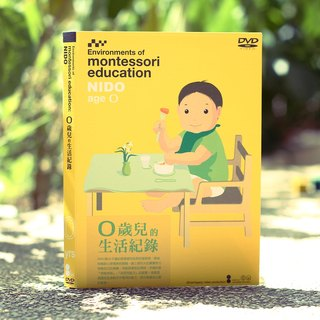 DVD - Montessori Education (0y daliy life)